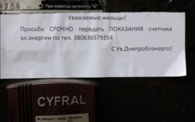 7742eead307c В Днепре от имени электриков мошенники клеят объявления на подъездах Фото №  0