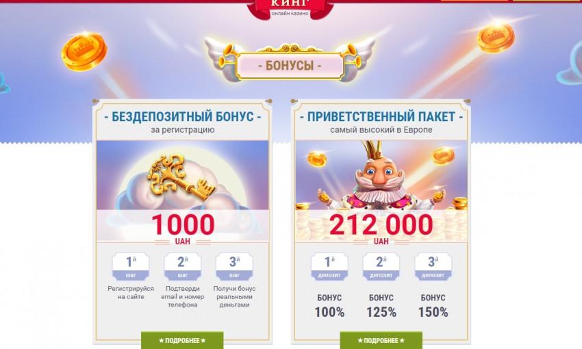 Кинг - онлайн казино, определяющее планку качества