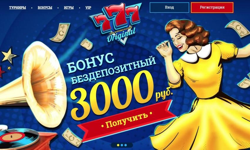 Время идет на пользу онлайн казино 777 Original