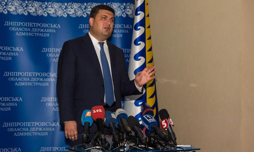 В Днепре побывал премьер-министр Украины Владимир Гройсман